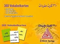 Vokabelkarten, Ägyptisch-Arabisch