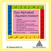 Das Alphabet, Ägyptisch-Arabisch