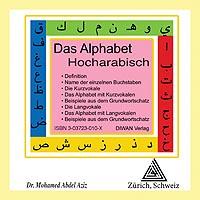 Das Alphabet, Hocharabisch