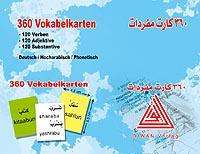 Vokabelkarten, Hocharabisch