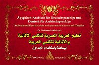 Ägyptisch-Arabisch für Deutschsprachige und Deutsch für Arabischsprachige