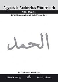 Ägyptisch-Arabisches Wörterbuch, 5200/7200 Wörter