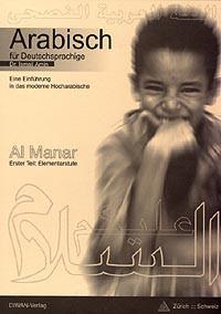 Al Manar – Einführung ins Hocharabische