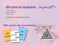 Cartes de vocabulaire de base