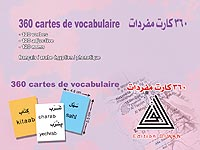 Cartes de vocabulaire de base