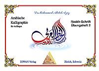 Naskh Schrift für Anfänger, Übungsheft 2