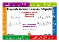 Europäische Vornamen in arabischer Kalligraphie, Übungsheft 3