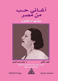 Liebeslieder aus Ägypten, Band II