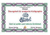 Übungsheft für arabische Kalligraphie
