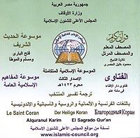 Koran Übersetzungen und Rezitation in Arabisch