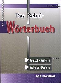 Das Schulwörterbuch, d-a/a-d