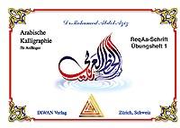 ReqAa Schrift für Anfänger, Übungsheft 1