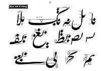 Farsi Schrift für Anfänger, Übungsheft 1