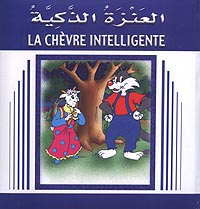 La chèvre intelligente