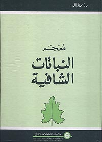 Das Heilpflanzen-Wörterbuch