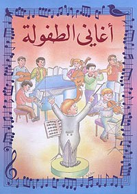 Arabische Lieder für Kinder
