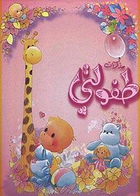 Baby-Tagebuch, rosa
