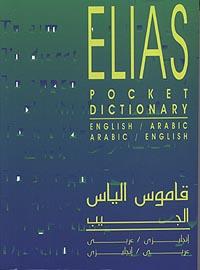 ELIAS POCKET DICTIONARY, e-a/a-e