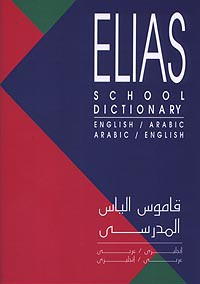 ELIAS SCHOOL DICTIONARY, e-a/a-e