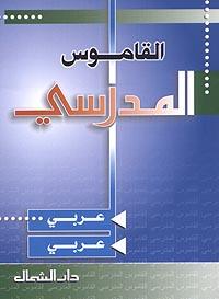 Das Schulwörterbuch, a-a