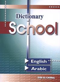 School pocket Dictionary, e-a