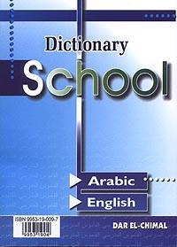 School pocket Dictionary, a-e