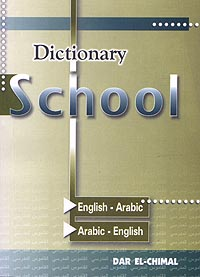 School pocket Dictionary, e-a/a-e