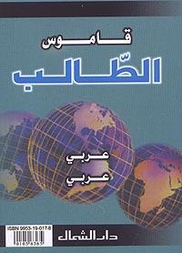 Das Student-Wörterbuch