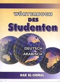 Wörterbuch des Studenten, d-a