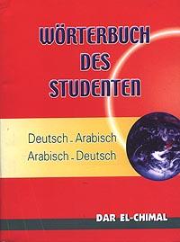 Wörterbuch des Studenten, d-a/a-d