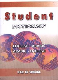 Student pocket Dictionary, e-a/a-e