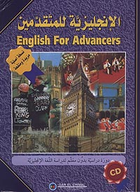 English For Advancers