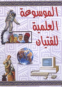 Enzyklopädie für Jugendliche