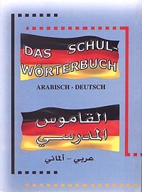 Das Schulwörterbuch, a-d