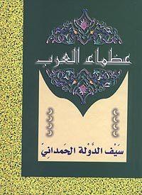 Biographien der herausragendsten Araber Band 1