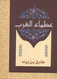 Biographien der herausragendsten Araber Band 2