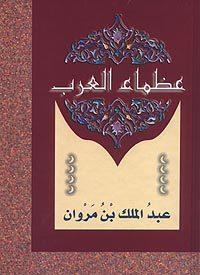 Biographien der herausragendsten Araber Band 3