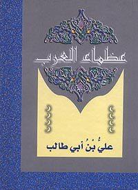 Biographien der herausragendsten Araber Band 5