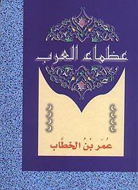Biographien der herausragendsten Araber Band 6