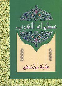 Biographien der herausragendsten Araber Band 7