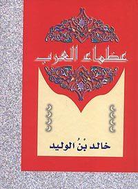 Biographien der herausragendsten Araber Band 8