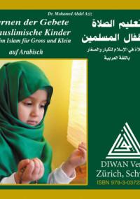 """Audio-CD zum Buch """"Erlernen der Gebete für muslimische Kinder"""""""