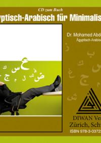 """Audio-CD zum Buch """"Ägyptisch-Arabisch für Minimalisten, EA"""""""