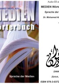 "Audio-CD zum Buch: ""Medien Wörterbuch, HA"""